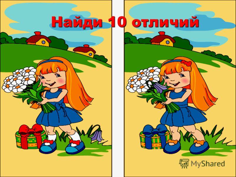 Найди 10 отличий Найди 10 отличий