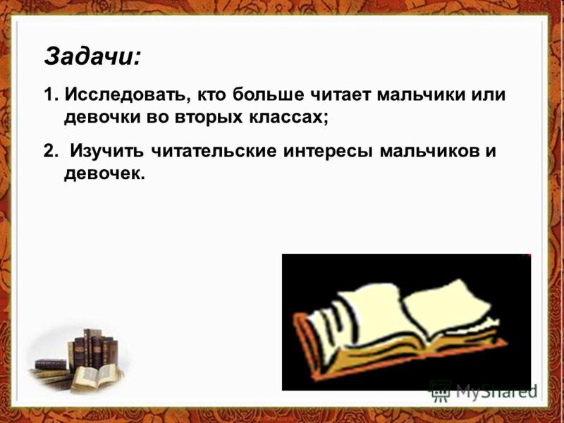 Задачи: 1.Исследовать, кто больше читает мальчики или девочки во вторых классах; 2. Изучить читательские интересы мальчиков и девочек.