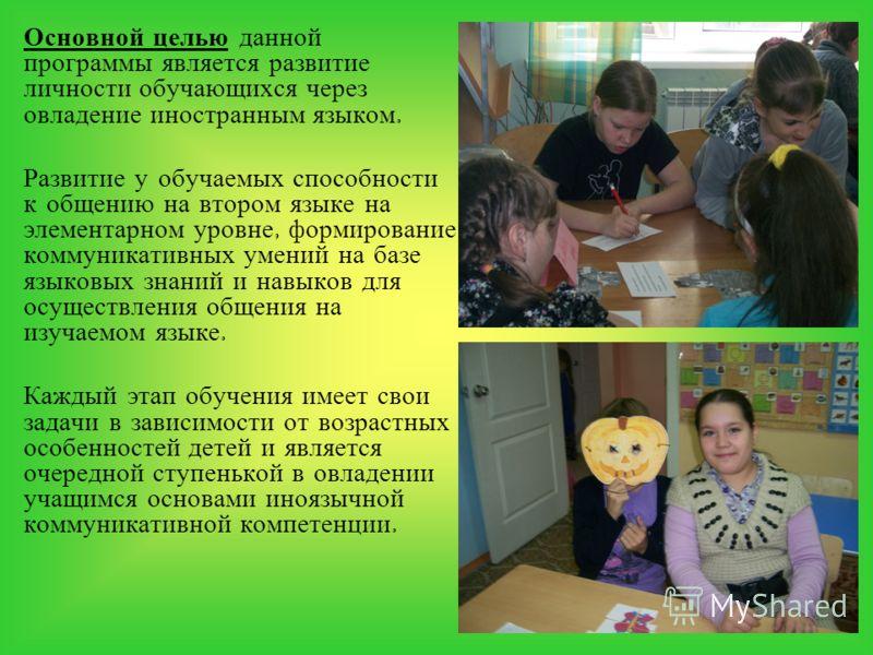 Основной целью данной программы является развитие личности обучающихся через овладение иностранным языком. Развитие у обучаемых способности к общению на втором языке на элементарном уровне, формирование коммуникативных умений на базе языковых знаний