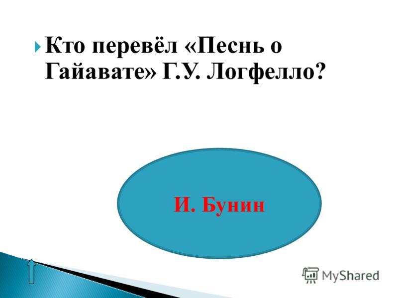 Кто перевёл «Песнь о Гайавате» Г.У. Логфелло? И. Бунин