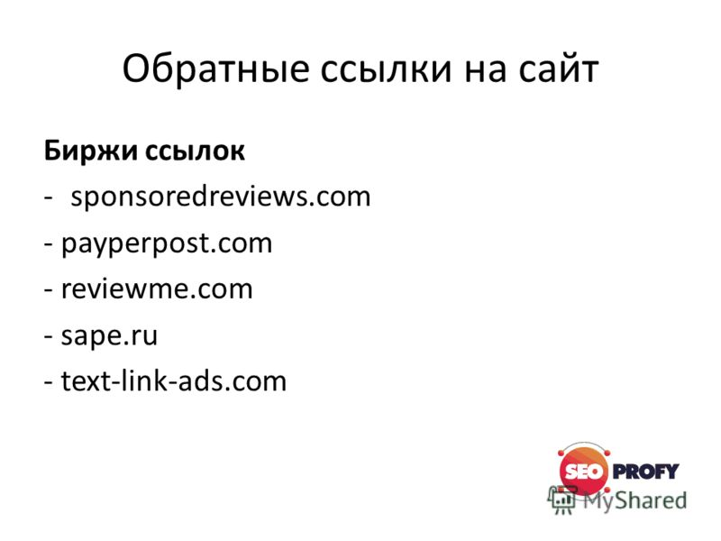 Обратные ссылки на сайт Биржи ссылок -sponsoredreviews.com - payperpost.com - reviewme.com - sape.ru - text-link-ads.com