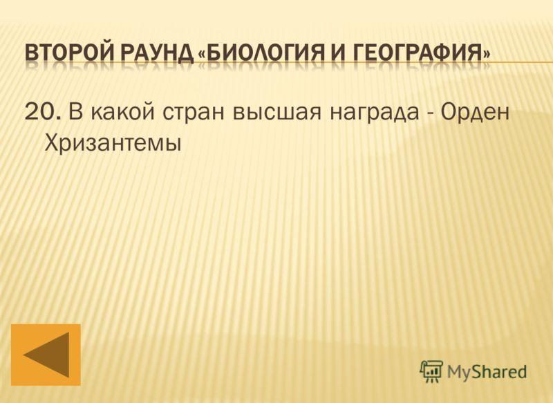 20. В какой стран высшая награда - Орден Хризантемы