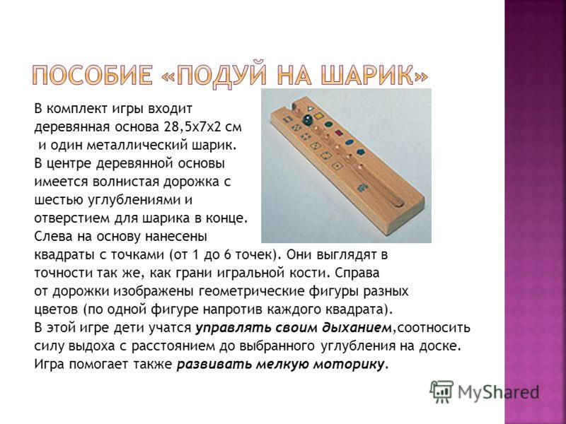 В комплект игры входит деревянная основа 28,5x7x2 см и один металлический шарик. В центре деревянной основы имеется волнистая дорожка с шестью углублениями и отверстием для шарика в конце. Слева на основу нанесены квадраты с точками (от 1 до 6 точек)