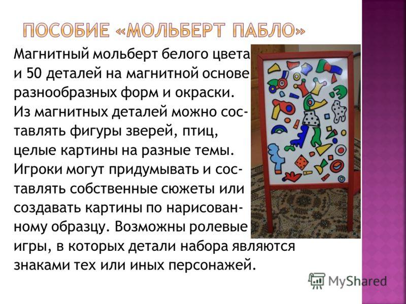 Магнитный мольберт белого цвета и 50 деталей на магнитной основе разнообразных форм и окраски. Из магнитных деталей можно сос- тавлять фигуры зверей, птиц, целые картины на разные темы. Игроки могут придумывать и сос- тавлять собственные сюжеты или с