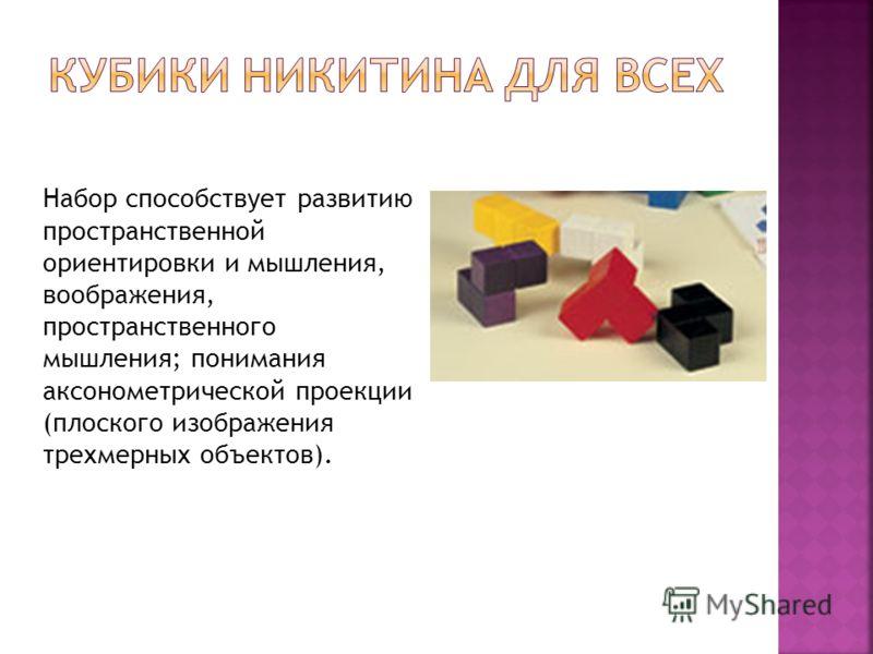Набор способствует развитию пространственной ориентировки и мышления, воображения, пространственного мышления; понимания аксонометрической проекции (плоского изображения трехмерных объектов).