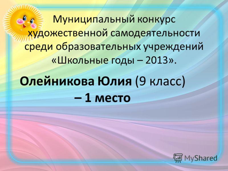 Участники муниципального конкурса художественной самодеятельности среди ОУ «Школьные годы – 2013» - 3 место