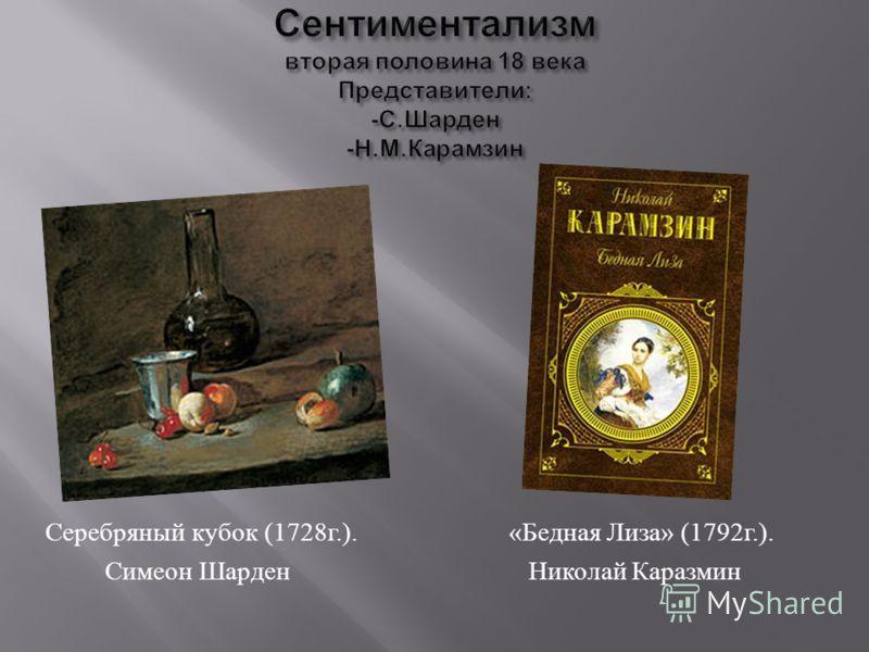 Серебряный кубок (1728 г.). Симеон Шарден « Бедная Лиза » (1792 г.). Николай Каразмин