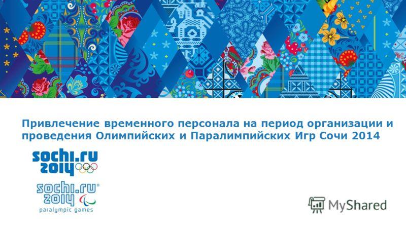 Привлечение временного персонала на период организации и проведения Олимпийских и Паралимпийских Игр Сочи 2014