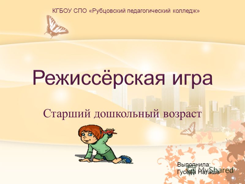 Старший дошкольный возраст Выполнила: Гусева Наташа КГБОУ СПО «Рубцовский педагогический колледж»