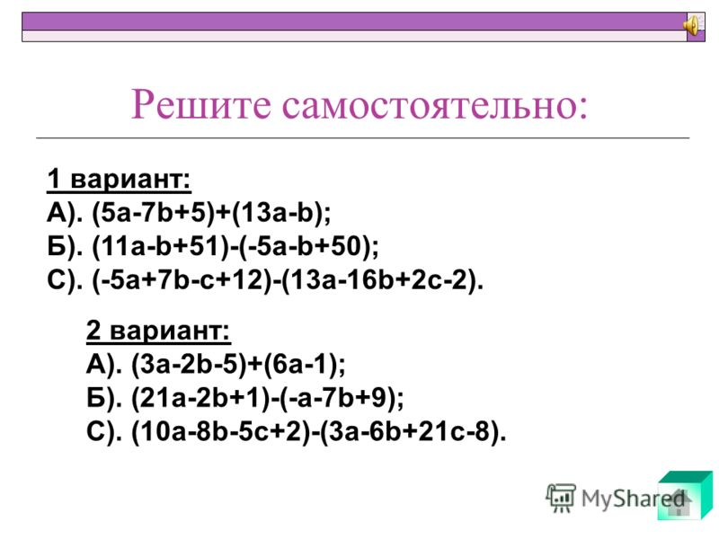 Решите уравнения: (2х – 1) + (- х + 5) = 2 Ответ: 2x-1-x+5=2; x+4=2; x=-2 (43 – 12х) – (- 7х + 33) = -2 Ответ: 43-12x+7x-33=-2; -5x+10=-2; x=2,4 ( 2х – 10) – ( 3х – 4) = 6. Ответ: 2x-10-3x+4=6; -x-6=6; x=-12 Проверим!