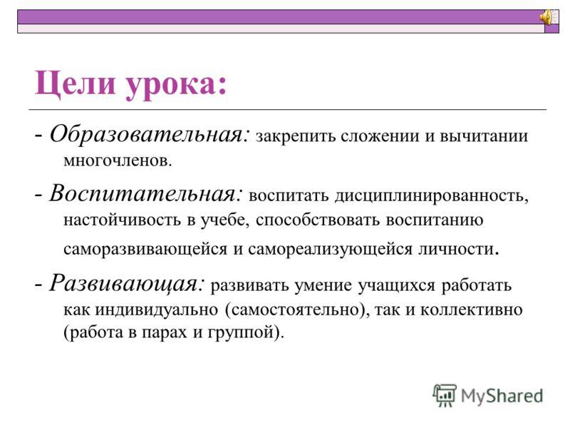 Тема урока: Сложение и вычитание многочленов