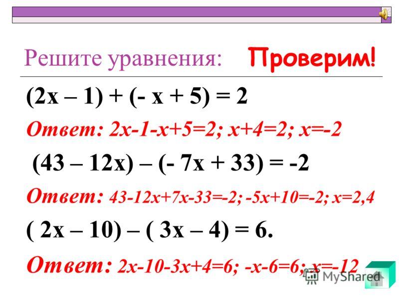 Алгоритм сложения и вычитания многочленов Если перед скобками стоит знак «+», то члены, которые заключают в скобки, записывают с теми же знаками. (5x+7b-9)+(-3x-6b+8) = 5x+7b-9-3x-6b+8 = 2x+b-1 Если перед скобками стоит знак «-», то члены, заключаемы