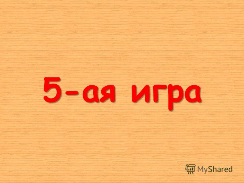 5-ая игра