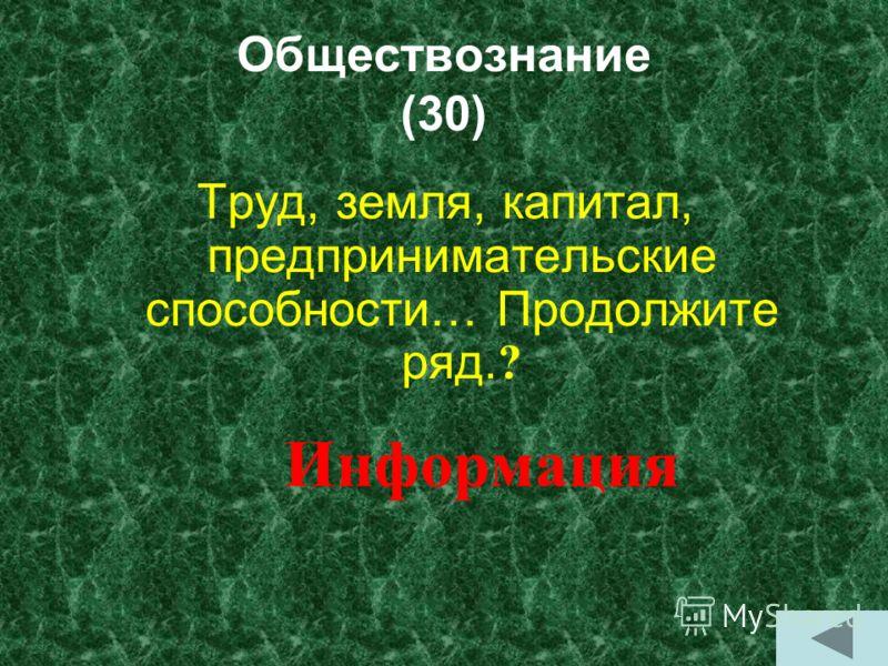 Обществознание (20) Совокупность социально значимых качеств человека, которые приобретаются им в процессе жизни и деятельности в обществе, называется… Личность