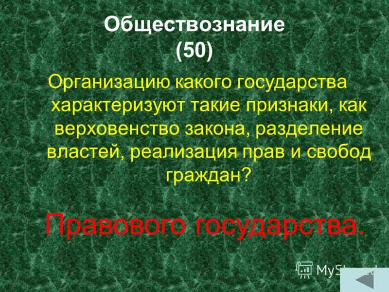 Обществознание (40) Что называют четвёртой ветвью власти? Средства массовой информации
