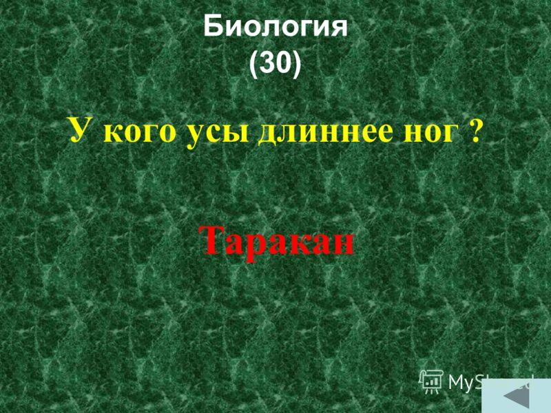 Биология (20) Комнатное лекарственное растение? Алоэ