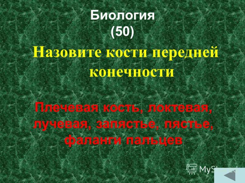 биология (60) Как называется группа организмов, питающихся мертвыми органическими веществами Вороны, крысы (детритофаги)