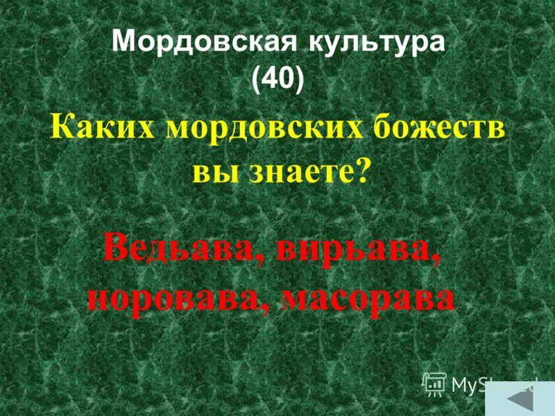 Мордовская культура (30) Сколько в Мордовии городов? Саранск, Рузаевка, Инсар, Темников, Ковылкино, Краснослаботск, Ардатов