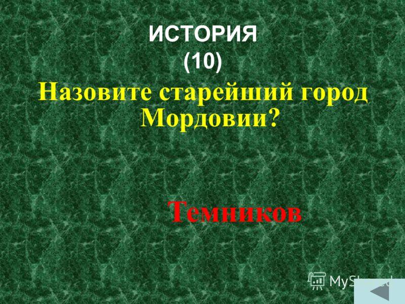 Мордовская культура (50) Назовите мордовских писателей? Г.Гребенцов, С.Люлюкина, Я.Тинясов