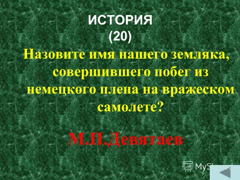ИСТОРИЯ (10) Назовите старейший город Мордовии? Темников
