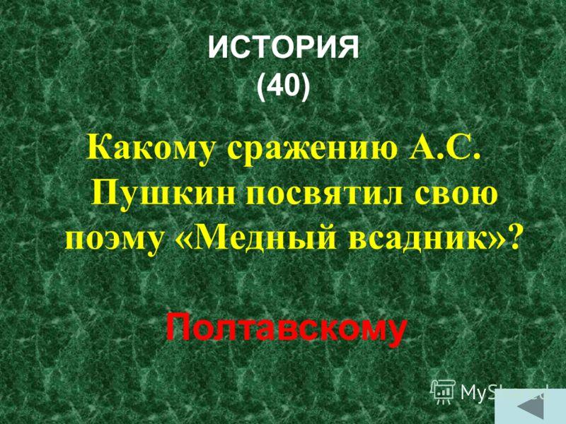 ИСТОРИЯ (30) Кто из древнерусских правителей первым принял христианство? Княгиня Ольга 957 г.