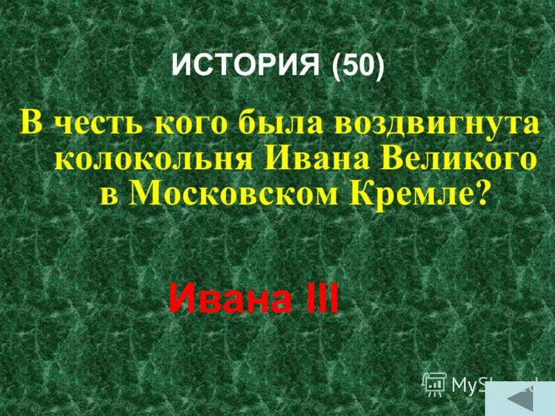 ИСТОРИЯ (40) Какому сражению А.С. Пушкин посвятил свою поэму «Медный всадник»? Полтавскому