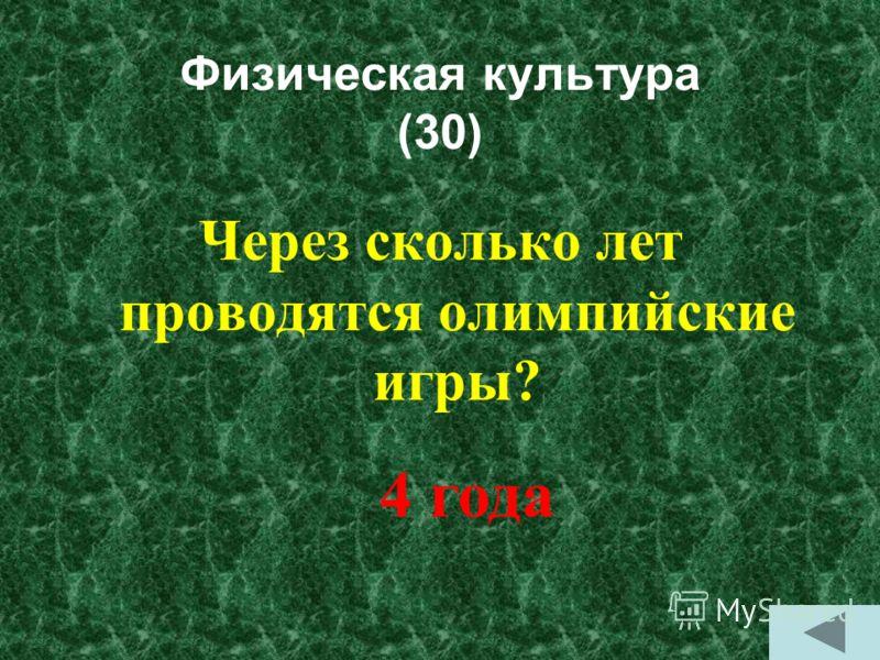 Физическая культура (20) На приз кого из наших земляков проводится ежегодный легкоатлетический кросс? П.Болотников