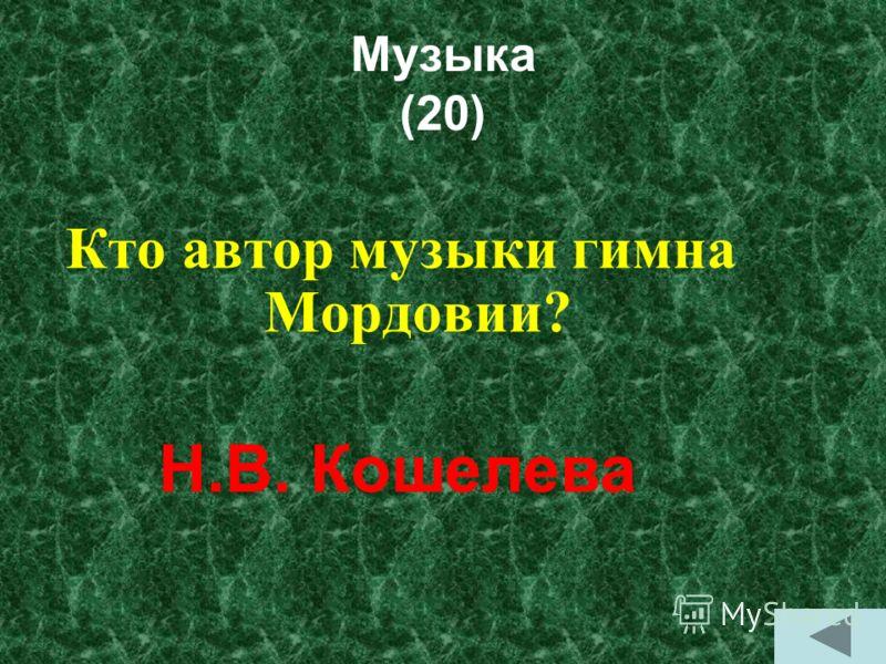 Музыка (10) Кто является основоположником мордовской профессиональной музыки? Л.П. Кирюков
