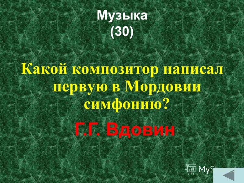 Музыка (20) Кто автор музыки гимна Мордовии? Н.В. Кошелева