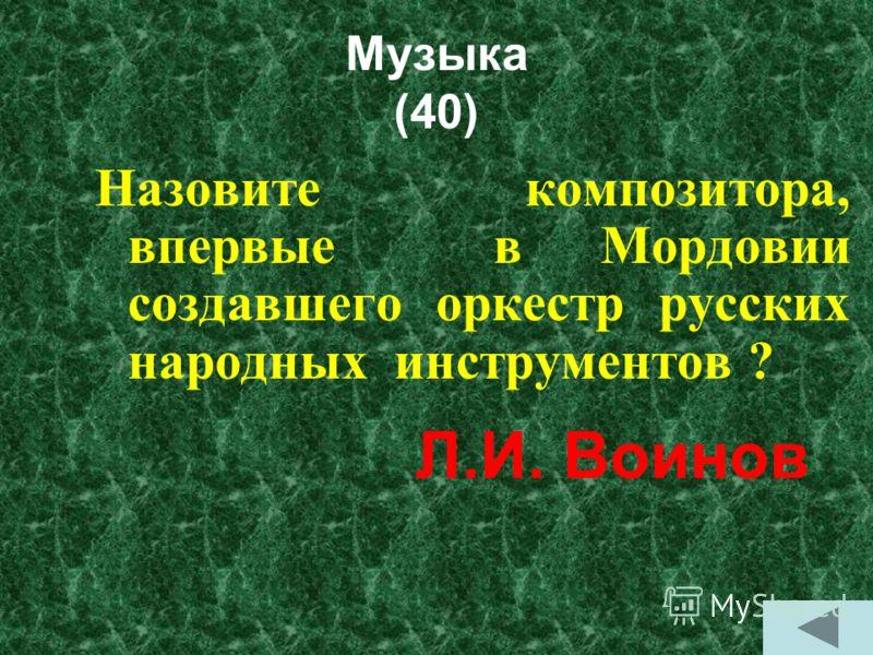 Музыка (30) Какой композитор написал первую в Мордовии симфонию? Г.Г. Вдовин