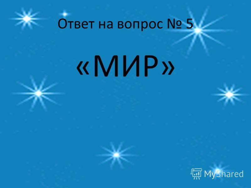 Ответ на вопрос 5 «МИР»