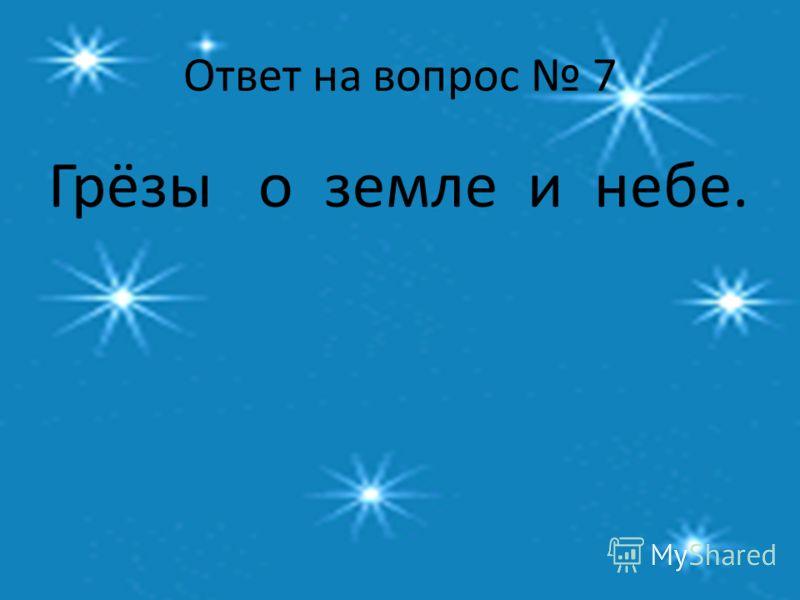 Ответ на вопрос 7 Грёзы о земле и небе.