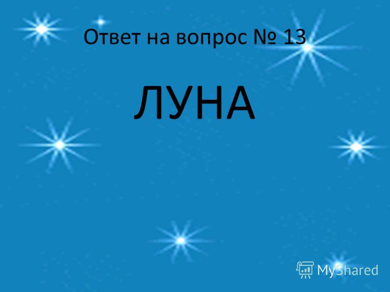 Ответ на вопрос 13 ЛУНА