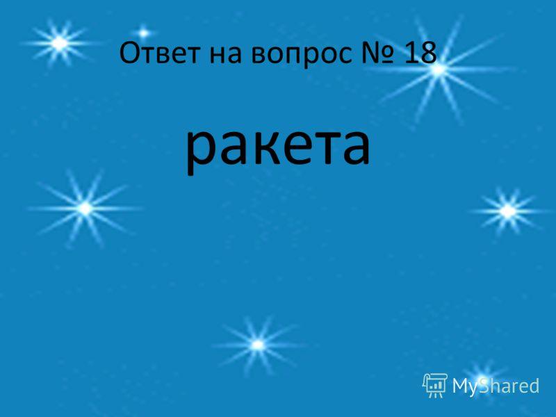 Ответ на вопрос 18 ракета