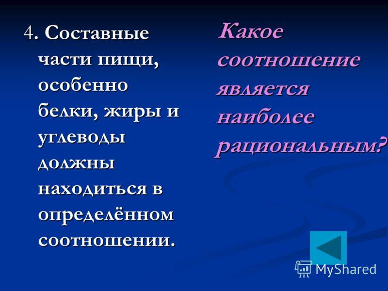 3. Какое из минеральных веществ участвует в кроветворении?