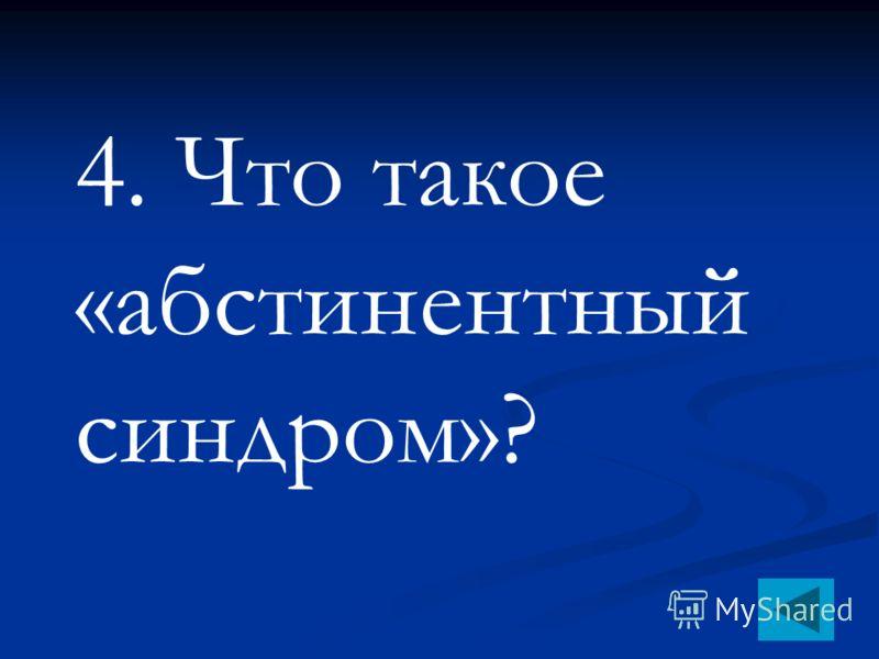 3. Как вы понимаете фразу «Пьяному море по колено»?