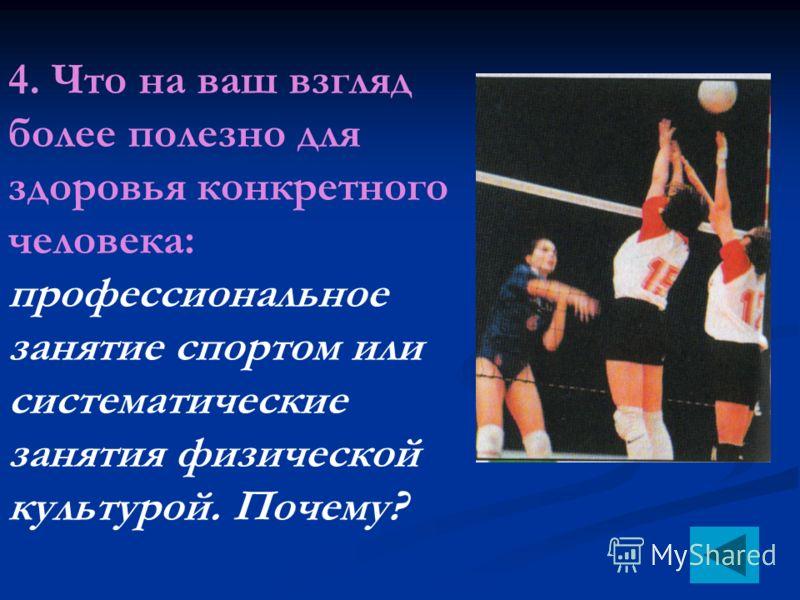3. Для развития выносливости наиболее полезны: 1. упражнения на растяжку мышц; 2. Силовые упражнения; 3. ходьба, бег, лыжи, плавание.