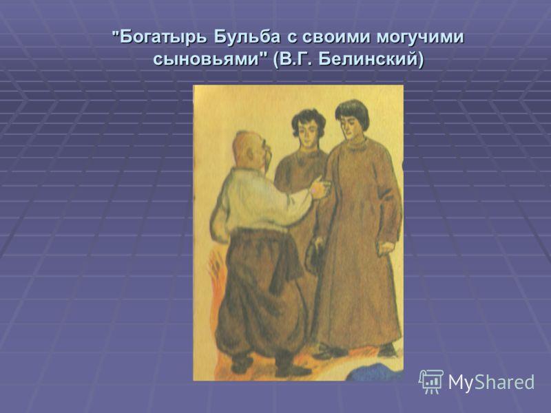 Богатырь Бульба с своими могучими сыновьями (В.Г. Белинский)
