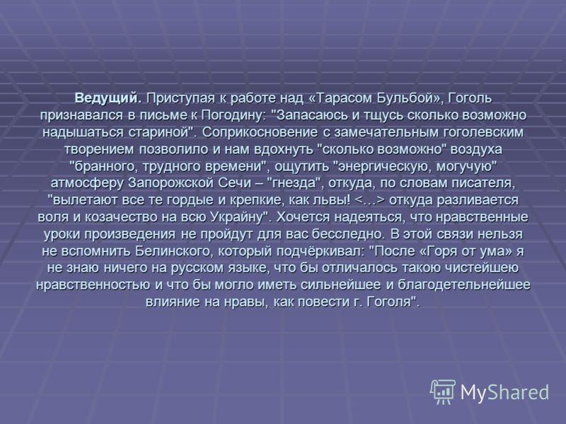 Ведущий. Приступая к работе над «Тарасом Бульбой», Гоголь признавался в письме к Погодину: