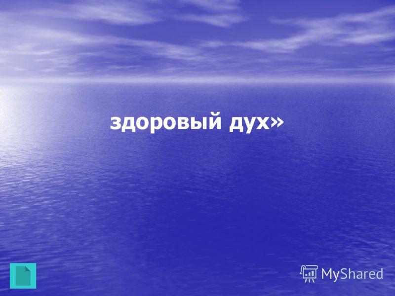 здоровый дух»