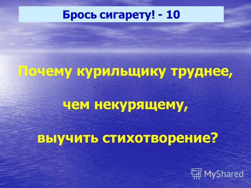 Брось сигарету! - 10 Почему курильщику труднее, чем некурящему, выучить стихотворение?