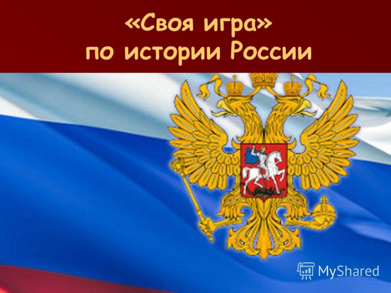 «Своя игра» по истории России