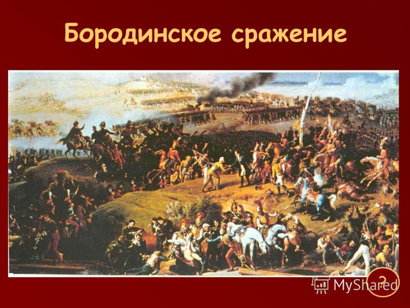 Бородинское сражение ?