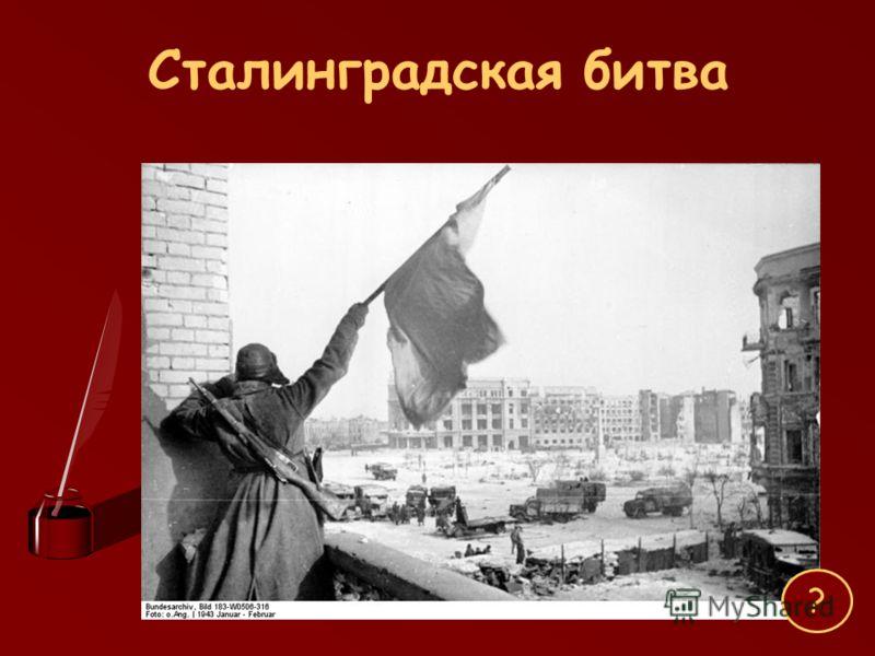 Сталинградская битва ?