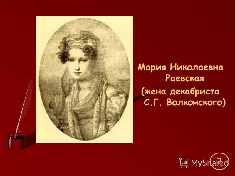 Мария Николаевна Раевская (жена декабриста С.Г. Волконского) ?