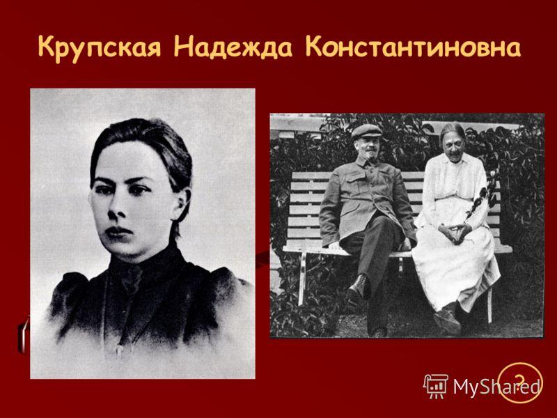 Крупская Надежда Константиновна ?