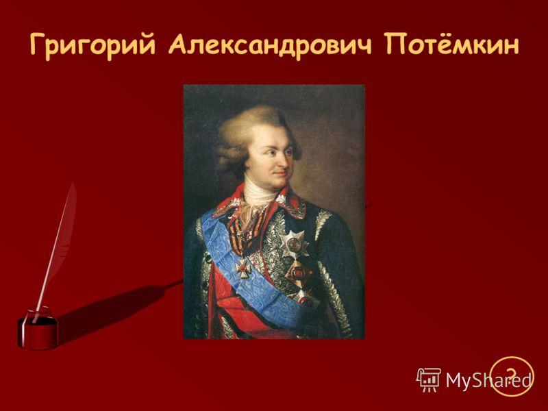 Григорий Александрович Потёмкин ?