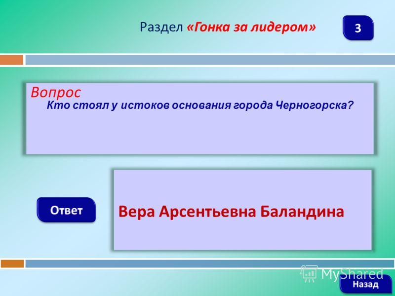 Вопрос Кто стоял у истоков основания города Черногорска? Раздел «Гонка за лидером» Вера Арсентьевна Баландина