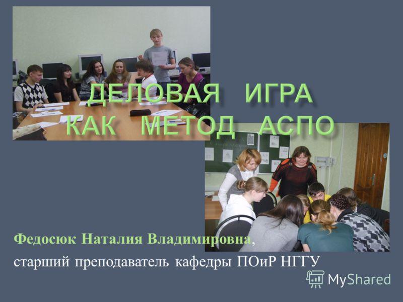 Федосюк Наталия Владимировна, старший преподаватель кафедры ПОиР НГГУ