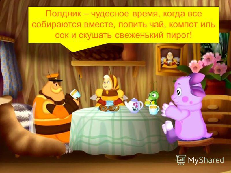 ! Полдник – чудесное время, когда все собираются вместе, попить чай, компот иль сок и скушать свеженький пирог!